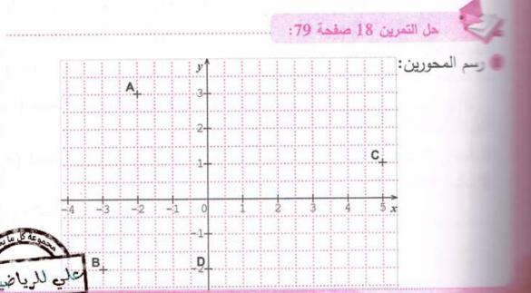 حل تمارين الرياضيات للسنة الاولى متوسط ص 18