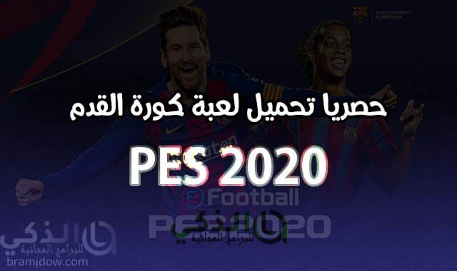 تحميل لعبة بيس 2020 للكمبيوتر اصدار EFootball PES 2020