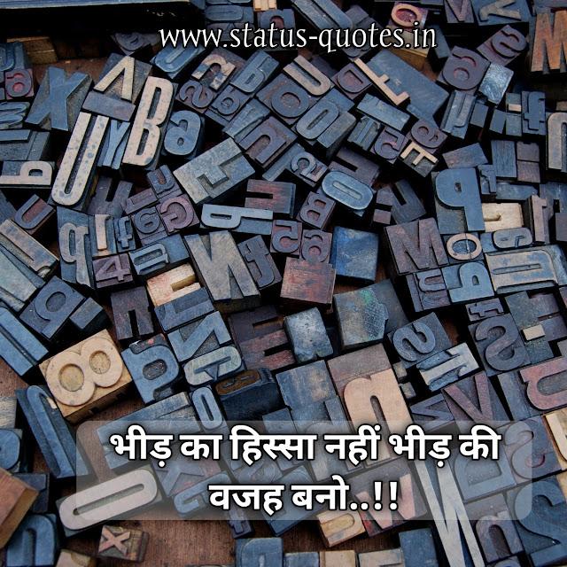 Motivational Status In Hindi For Whatsapp 2021  भीड़ का हिस्सा नहीं भीड़ की वजह बनो..!!
