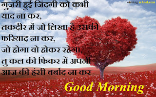 unique good morning quotes in hindi