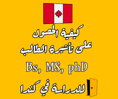 كيفية الحصول على تأشيرة طالب للدراسة في كندا   خطوة بخطوة