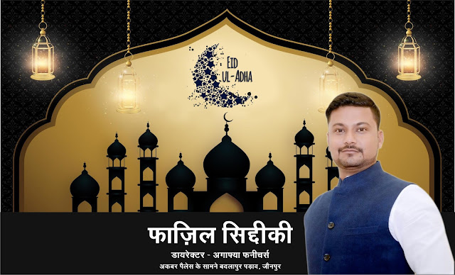 Eid Mubarak  Fazil Siddiqui  Director - Agafya Furnitures  #NayaSaveraNetwork