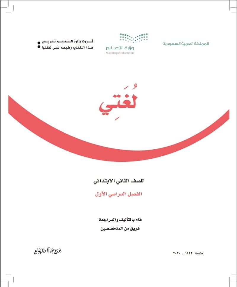 حل كتاب لغتي ثاني ابتدائي الفصل الاول موقع حلول التعليمي