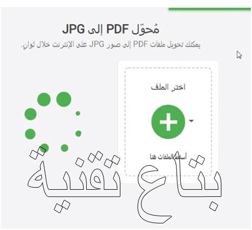 ،تحويل ملف بي دي اف الى جي بي جي ،تحويل البى دى اف لصور  ،تحويل البى دى اف لصور ،تحويل pdf الى صورة ،برنامج تحويل pdf الى jpg اون لاين ،تحويل pdf الى صور ،تحويل الصور من pdf الى jpg ،تحويل بي دي اف الى صورة ،تحويل من بدي اف الى جي بي جي ،تحويل البي دي اف الى صور ،تحويل بي دي اف الى صور ،محول pdf الى jpg ،تحويل ملف pdf الى jpg ،تحويل بدي اف لصورة ،تحويل pdf الى jpg ،تحويل بى دى اف لصور ،تحويل من pdf الى jpg ،تحويل من بي دي اف الى صورة ،تحويل ملف من pdf الى jpg ،تحويل pdf الى jpeg ،التحويل من pdf الى jpg ،تحويل من بي دي اف الى جي بي جي ،تحويل الملفات الى jpg ،تحويل ملف بي دي اف الى جي بي جي ،التحويل من بي دي اف الى جي بي جي ،تحويل من بي دي اف الى jpg ،تحويل بي دي اف لصورة ،تحويل بي دي اف الى jpg ،برنامج تحويل pdf ،تحويل بي دي اف الى جي بي جي ،تحويل من بي دي اف الى صور ،تحويل البي دي اف الى جي بي جي