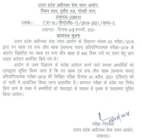UPSSSC Forest Guard Exam Date 2021