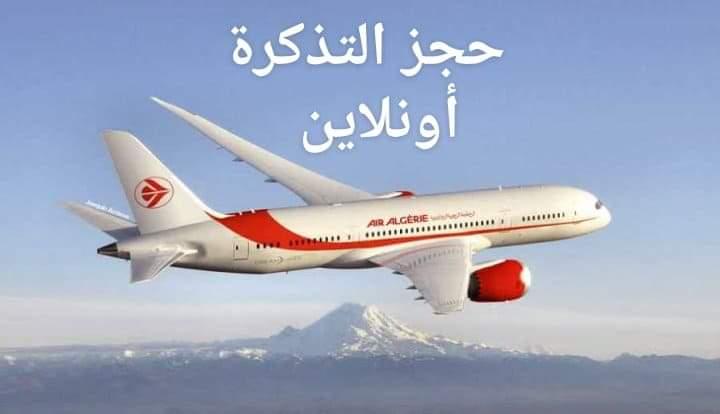 كيفية شراء تذكرة طيران أونلاين على الخطوط الجوية الجزائرية