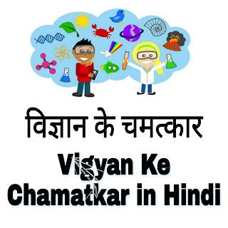 विज्ञान के चमत्कार - vigyan ke chamatkar in Hindi