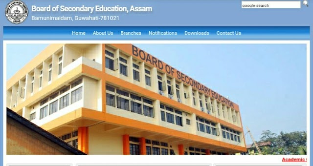 Assam HSLC Results Declared
