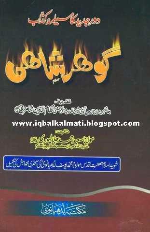 Daur-e-Jadeed Ka Musaleema-e-Kazzab Gohar Shahi