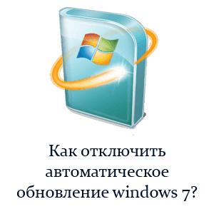 как отключить обновление windows 7