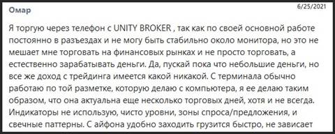 Unity.Broker - отзывы?