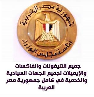 أرقام التليفونات والفاكسات والإيميلات لجميع الجهات السيادية والخدمية في كامل جمهورية مصر العربية