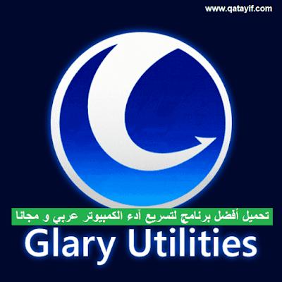 تحميل أفضل برنامج لتسريع آدء الكمبيوتر عربي و مجانا galary utilites