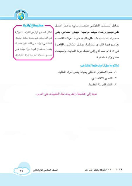 """وزير التعليم: فترة الحكم العثماني لمصر لن تكن """"فتحا"""" والمناهج لم تتناولها بفخر 8"""