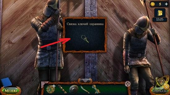 у охранника вытаскиваем связку с ключами в игре затерянные земли 6
