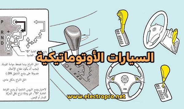 كتاب تعلم قيادة سيارات الأوتوماتيكية