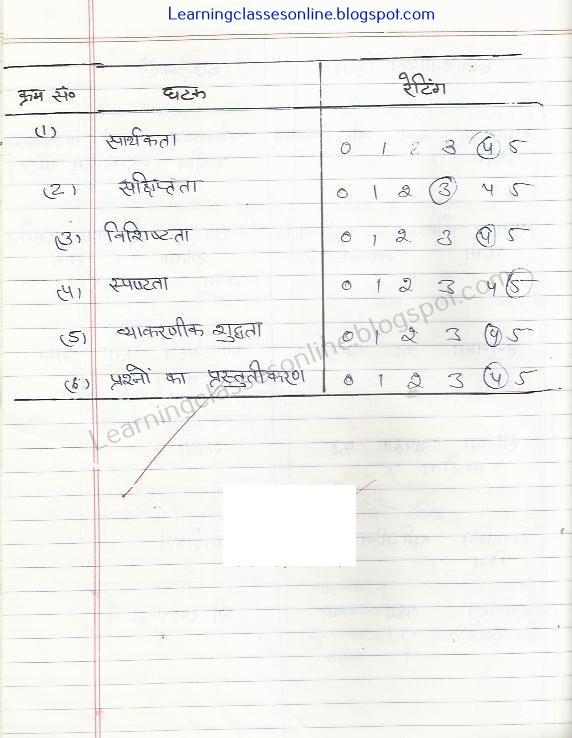 sanskrit lesson plan pdf free download