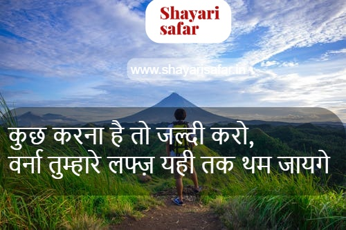 Latest Alfaaz Shayari in hindi