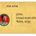 পীরগঞ্জ (রংপুর) উপজেলা করোনা প্রতিরোধ কমিটির প্রতি খোলা দরখাস্ত