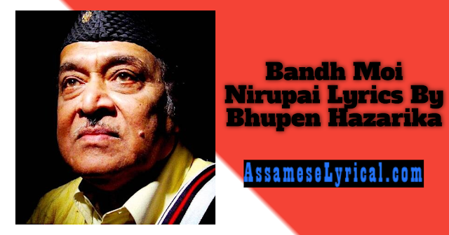 Bandh Moi Nirupai Lyrics