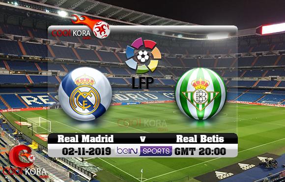 مشاهدة مباراة ريال مدريد وريال بيتيس اليوم 2-11-2019 في الدوري الأسباني