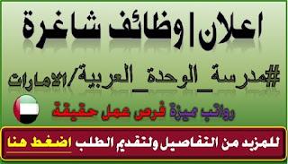 وظائف مدرسة الوحدة العربية بدبي التعليمية للجنسين