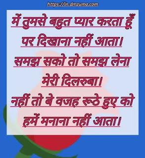 हम सफर स्टेटस - पति पत्नी शायरी स्टेटस, ham saphar status