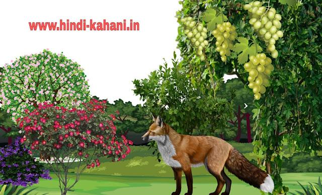 Angur Khatte Hain - Lomdi aur angoor ki Kahani , agur katte hain muhavare kahaniyan