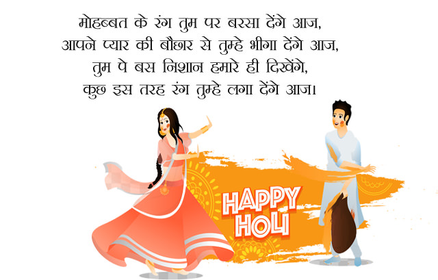 Shayari on Holi in hindi | Holi Shayari in hindi | Holi 2020