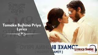 [ Full Lyrics ] Tomake Bujhina Priyo (তোমাকে বুঝিনা প্রিয়) Lyrics | Projapoti Biskut | LyricsShop