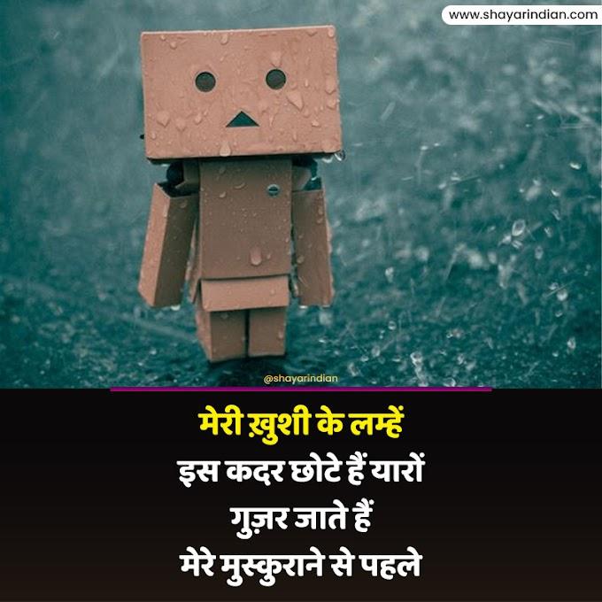 मेरी ख़ुशी के लम्हें इस कदर छोटे हैं यारों - Sad Status