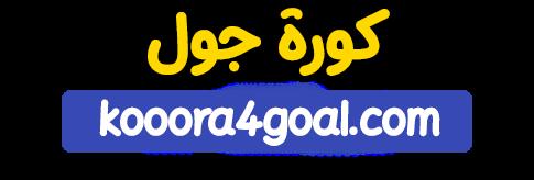 كورة جول kooragoal مباريات اليوم بث مباشر kora goal
