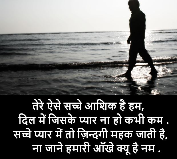 sad shayari photos download, sad shayari photos