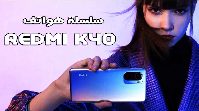 سلسلة هواتف Redmi K40