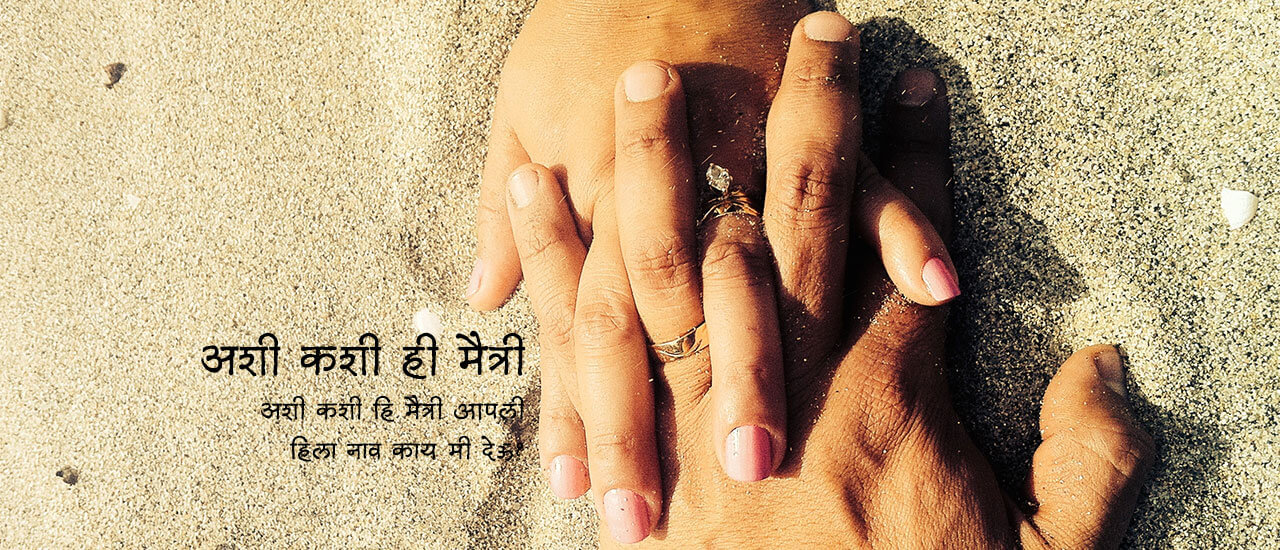 अशी कशी ही मैत्री - मराठी कविता | Ashi Kashi He Maitri - Marathi Kavita