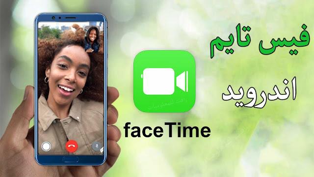تحميل تطبيق فيس تايم للاندرويد FaceTime مجانا بشكل حصري حتى للاجهزة القديمة . تحميل تطبيق فيس تايم للاندرويد . فيس تايم اندرويد تحميل فيستايم للموبايل