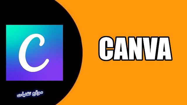 تحميل تطبيق تصميم الصور المذهل Canva 2020