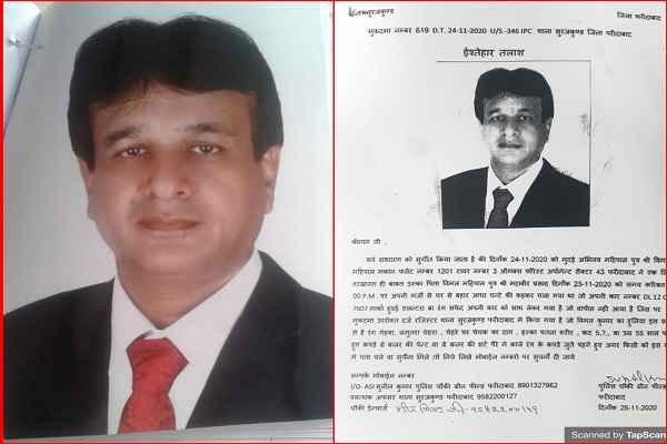 vimal-mahipal-missing-case-sit-farmed-10000-price