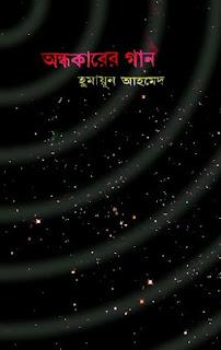 Adhokarer gaan by Humayun Ahmed