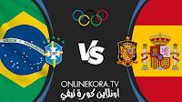 مشاهدة مباراة البرازيل وإسبانيا القادمة بث مباشر اليوم 07-08-2021 في أولمبياد طوكيو