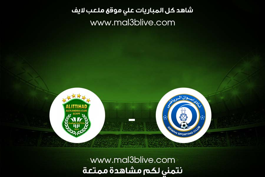 مشاهدة مباراة اسوان والاتحاد السكندري بث مباشر اليوم الموافق 2021/05/28 في الدوري المصري