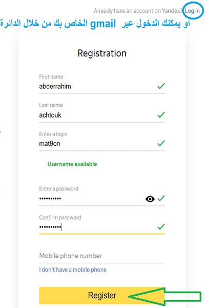 إنشاء حساب في محرك البحث yandex,yandex account,