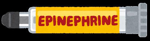 エピネフリン注射のイラスト2