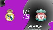 نتجة مباراة ليفربول وريال مدريد كورة لايف 06-04-2021 في دوري أبطال أوروبا