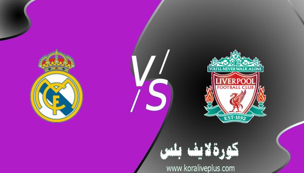 مشاهدة مباراة ليفربول وريال مدريد بث مباشر اليوم كورة لايف 06-04-2021 في دوري أبطال أوروبا