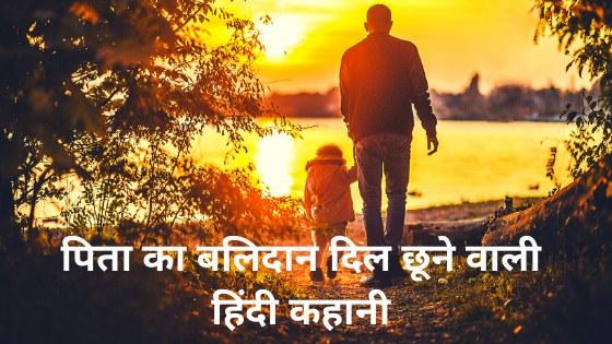 पिता का बलिदान दिल छूने वाली हिंदी कहानी  । Pita ka balidan heart touching Hindi story