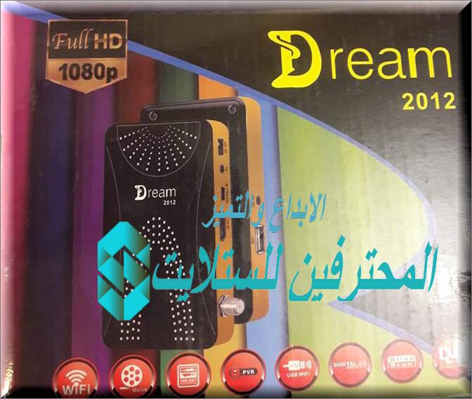 حصرى فلاشة  دريم Dream 2012 mini hd