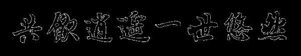 Akuziti 文字圖片產生器