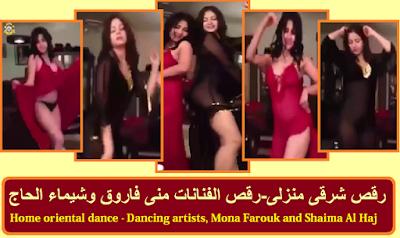 رقص منزلى خاص - طبله ومزمار-للفنانات منى فاروق وشيماء الحاج وخالد يوسف