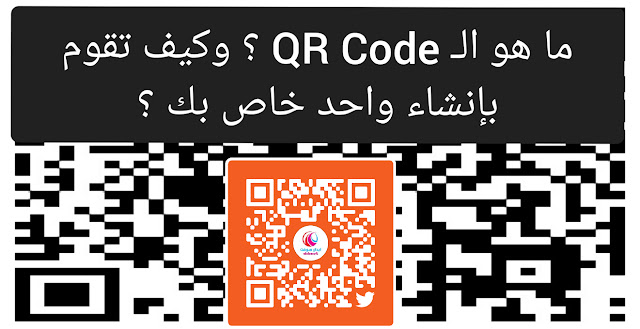 ما هو الـ QR Code؟ وكيف تقوم بانشاء واحد خاص بك؟